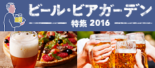ビール・ビアガーデン特集2016