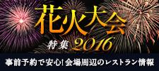 花火大会特集2016