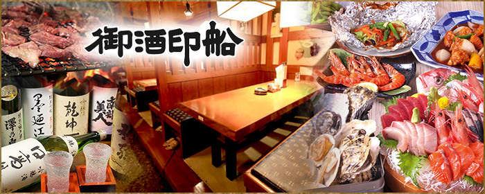 御酒印船 仙台店 image