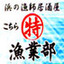 浜の漁師居酒屋 こちら丸特漁業部仙台駅東口店