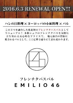 EMILIO46 定禅寺通り店