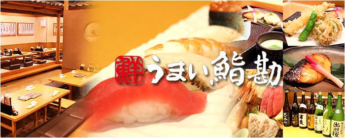 うまい鮨勘 一番町支店 image
