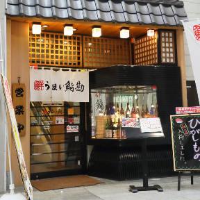 うまい鮨勘 名掛丁支店 image