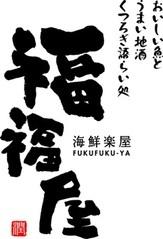 福福屋 水沢駅前店