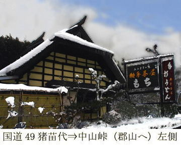 鞍手茶屋 中山峠店