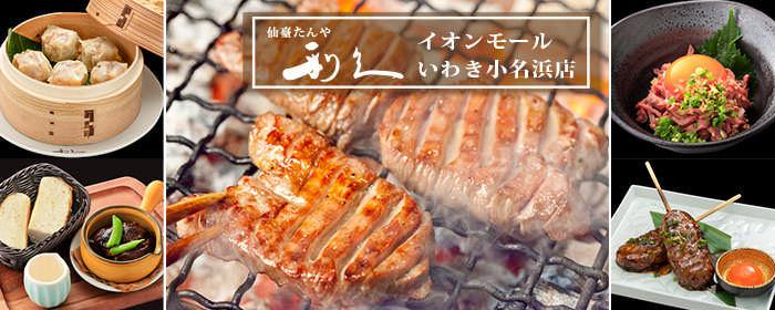 利久 イオンモールいわき小名浜店 image
