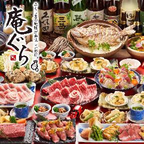 福島の地物が美味しいお店  個室居酒屋 庵ぐら 福島駅前店 image