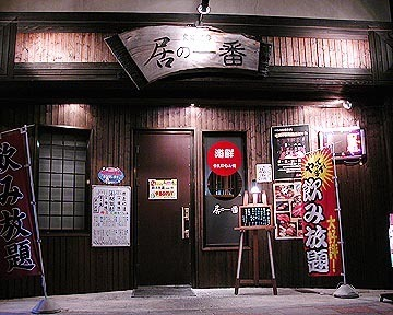 居の一番 本町店