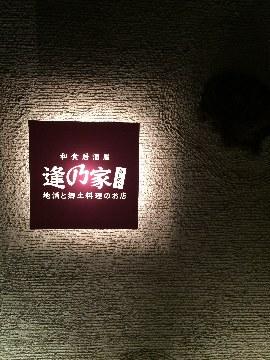 逢乃家(あいのや) 仙台一番町店
