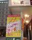 きりたんぽ・郷土料理 萩大町店