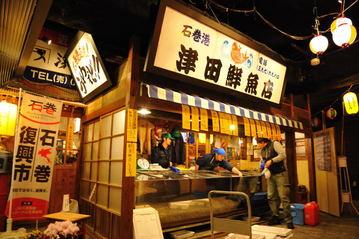 石巻港 津田鮮魚店 image