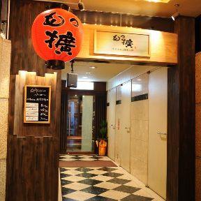 九州酒場 もつ擴