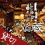山形蕎麦と炙りの焔藏定禅寺通り店