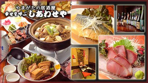 Shiawaseya image
