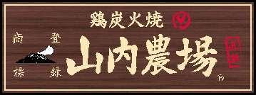 山内農場 会津若松駅前店