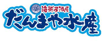 だんまや水産 リオーネ古川店