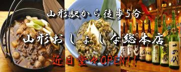 Yamagatarobata-to Kyodoryori Oshoshinasohonten image