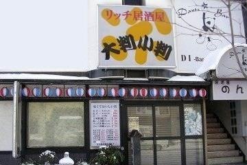 居酒屋 大判小判