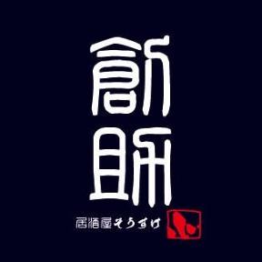 東北魂 山形香澄町店