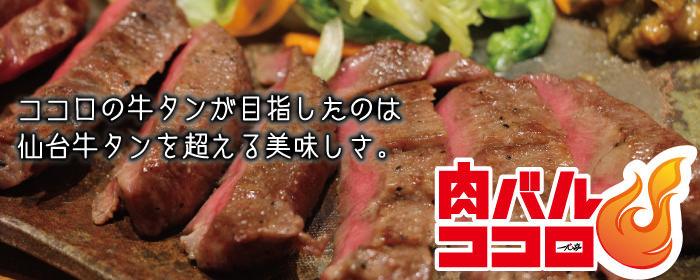 Atsugirigyutantogabunomiwain Nikubarukokoroaomorigoshogawaraten image