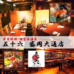 個室風情・男前料理 〜五十六〜 盛岡店