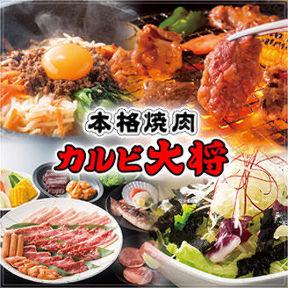 カルビ大将 古川駅前店
