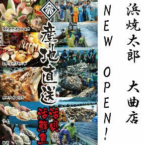 海鮮酒場 浜焼太郎 大曲店