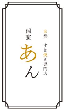 京都 すきやき あん image