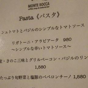 モンテボッカ(MONTE BOCCA)