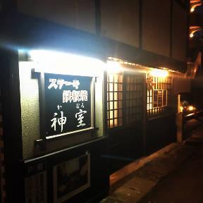 ステーキ鉄板焼 神室 image