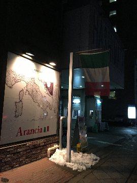 イタリアンレストラン Arancia(アランチャ)