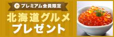 プレミアム会員登録で北海道グルメプレゼント