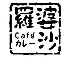 婆沙羅(かえる堂)(バサラカエルドウ) - 心斎橋/堀江 - 大阪府(カフェ,喫茶店・軽食,デザート・スイーツ,カレー)-gooグルメ&料理