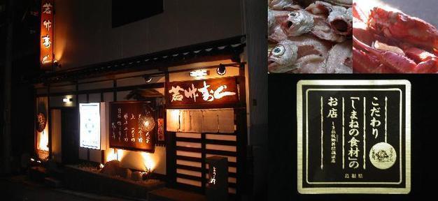 Wakatake Sushi image