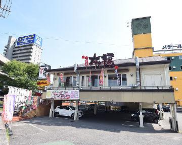 カルビ屋 大福 中筋店