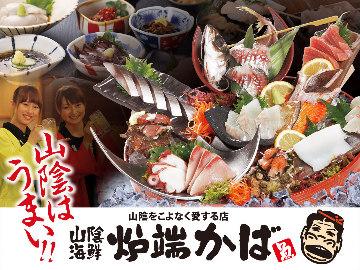 ROBATA KABA 田和山店 image