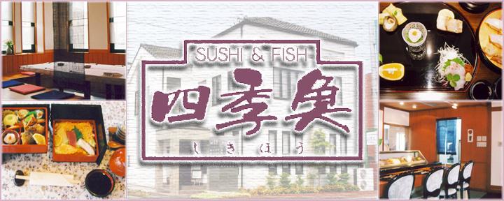 四季魚 image