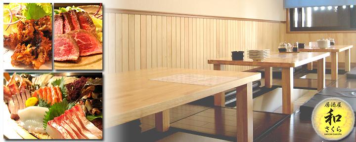 Nagomisakura image