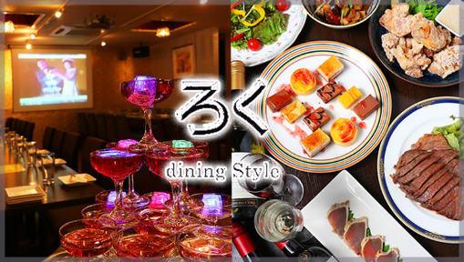 Dining Style ろく image