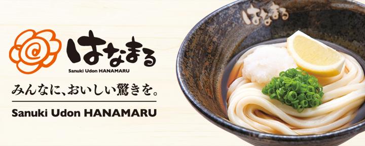Sanuki Udon HANAMARU image