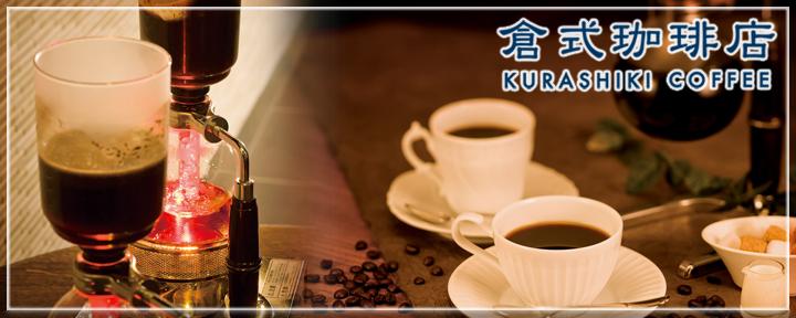 KURASHIKI COFFEE image