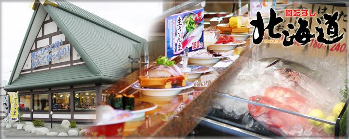Hokkaidou image