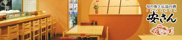 安さん 幟町支店 image