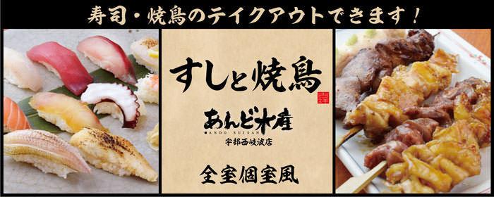 あんど水産 西岐波店 image