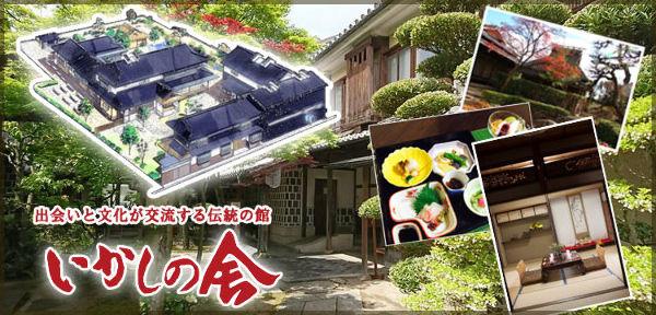 Ikashinoya image