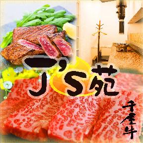 岡山駅西口 千屋牛焼肉J's苑 ‐ジェイズエン‐