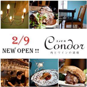 Condor -肉とワインの酒場-