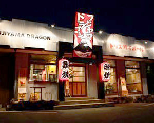 Fujiyama dragon Okayamahonten image
