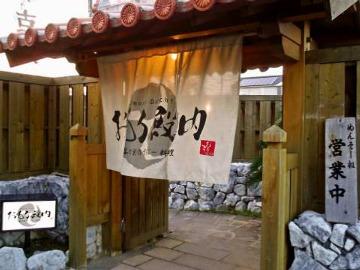 おもろ殿内 東広島西条店 image