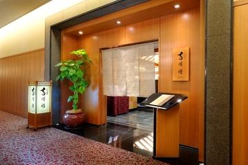 HOTEL GRANVIA OKAYAMA Japanese Restaurant Kibizen image